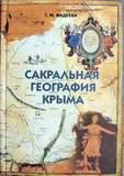 Фадеева Т. М. Сакральная география Крыма