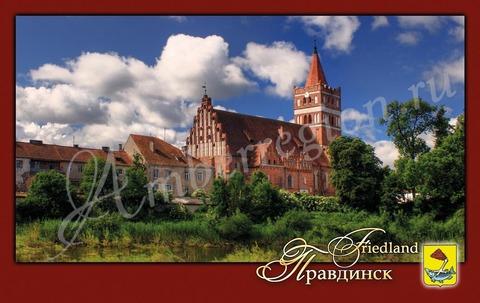 Открытка Правдинск