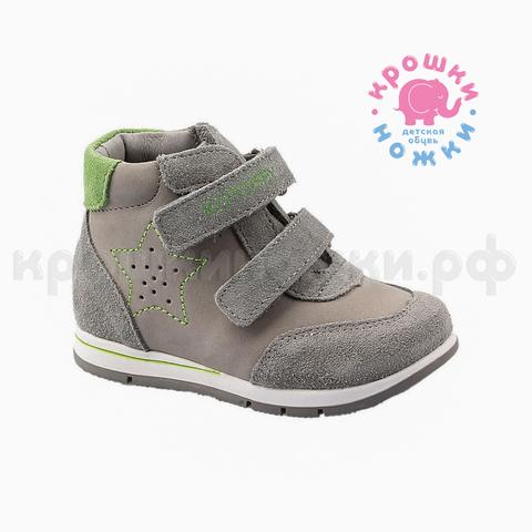 Ботинки серые/зеленые Звезда, Котофей