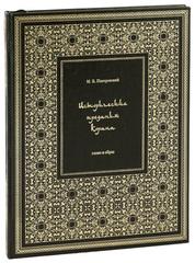 Исторические предания Корана