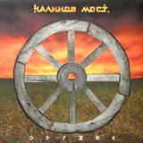 Калинов Мост / Оружие (LP)