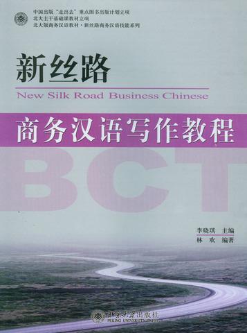 新丝路――商务汉语写作教程