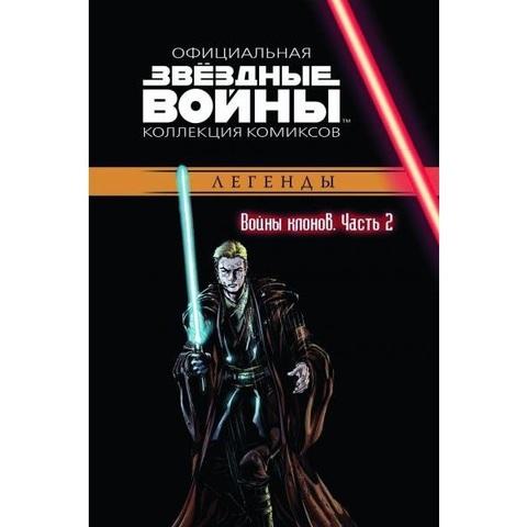 Звёздные Войны. Официальная коллекция комиксов №14