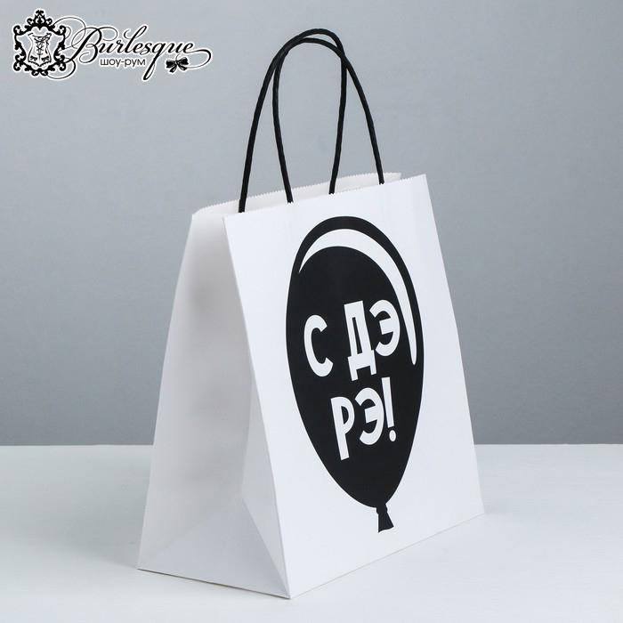 Пакет подарочный «С Дэ Рэ»