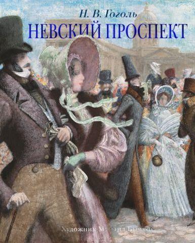 Невский проспект (иллюстрации М. Бычкова)