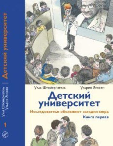 Детский университет:  исследователи объясняют загадки мира. Книга первая