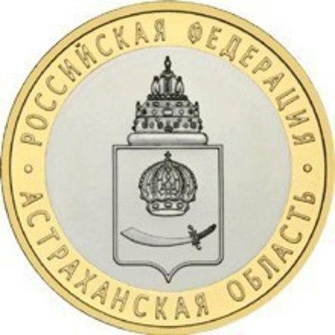 10 рублей Астраханская область 2008 г. СПМД
