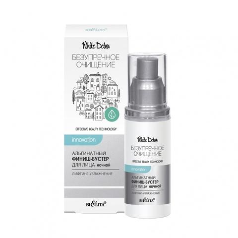 Белита Безупречное очищение White Detox Альгинатный финиш-бустер для лица ночной