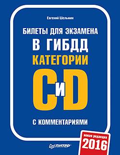 Билеты для экзамена в ГИБДД с комментариями. Категории С и D билеты на поезд из симферополя