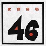 Кино / Сорок Шесть (CD)