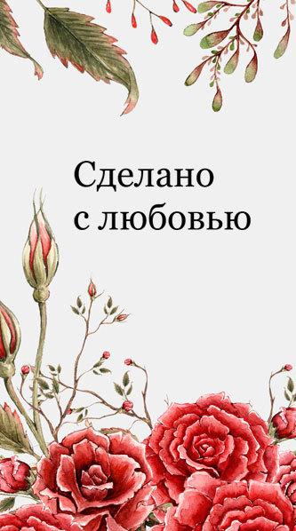 Бирка для мыла Розы