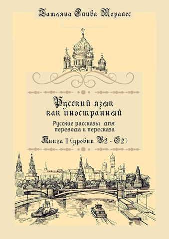 Русский язык как иностранный. Русские рассказы для перевода и пересказа Книга 1 (уровни В2 – С2)