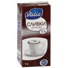 Сливки д/кофе Valio 10% 1000мл.шт.