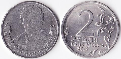 2 рубля 2012 Остерман-Толстой