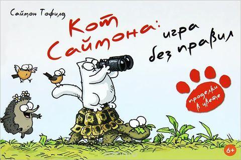 Кот Саймона: игра без правил
