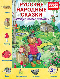 Русские народные сказки. Находилки-развивалки зима находилки развивалки фгос