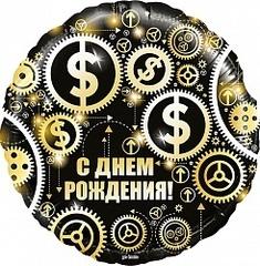 Шар (18''/46 см) Круг, С Днем рождения (доллары), Черный, 1 шт.