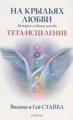 На крыльях любви: История создания метода Тетаисцеления