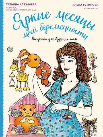 Аптулаева Т.Г. Раскраска для будущих мам. Яркие месяцы моей беременнности