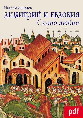 Димитрий и Евдокия. Слово любви (электронная версия — PDF)