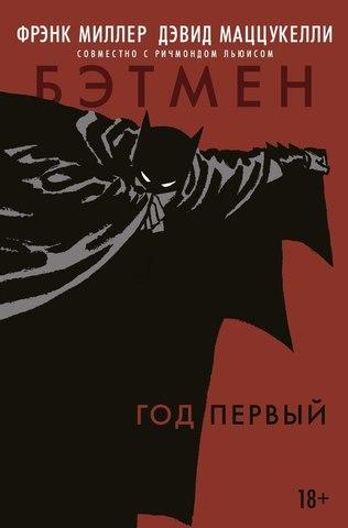 Комикс «Бэтмен. Год первый»