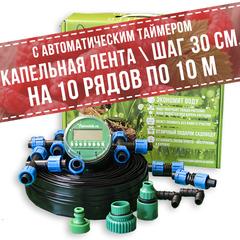 """Капельная лента 100 м с автоматическим таймером """"Поливчик"""" PL06-30"""