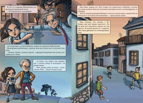 Руководство к действию. Часть 1 Настольная книга супергероя