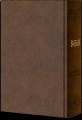 Библия. Книги Священного Писания Ветхого и Нового Завета с параллельными местами и приложениями