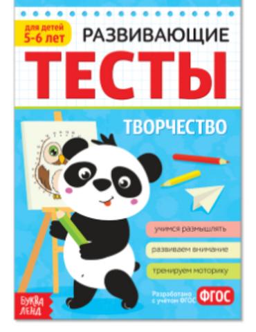 071-3335 Развивающие тесты «Творчество» для детей 5-6 лет, 16 стр.
