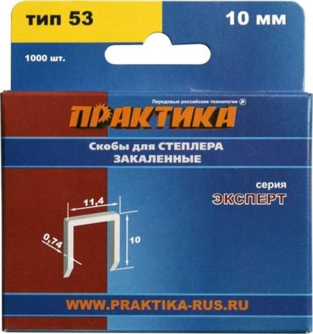 Скобы ПРАКТИКА для степлера, серия Эксперт, 10 мм, Тип 53, толщина 0,74 мм, ширина 11,4 мм, (1000 шт) коробка