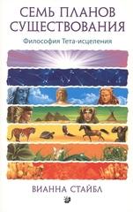 Семь Планов Существования: Философия Тетаисцеления