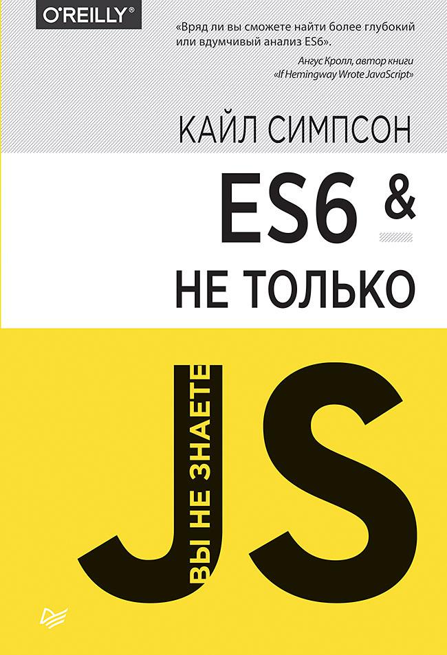 ES6 и не только ecmascript 6 дл разработчиков