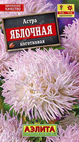 Семена Астра Яблочная, Одн