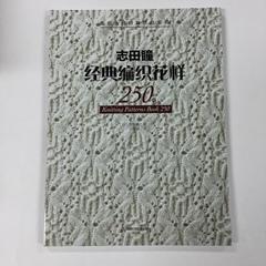 Каталог Knitting Patterns Book 250 (яп.ажур)