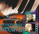 Микаэл Таривердиев / Инструментальные Кинохиты (CD)