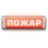 Световое табло со скрытой надписью Молния-12/24 AQUA СН исп.1 - в режиме оповещения