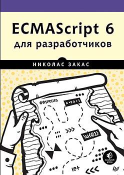 ECMAScript 6 для разработчиков ecmascript 6 дл разработчиков