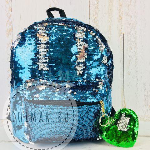 Рюкзак детский с пайетками меняющий цвет Голубой-Серебристый и брелок Сердце