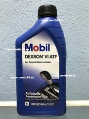 Mobil 103529 ATF VI для АКПП 0,946 л. (США)