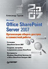 Microsoft Office SharePoint Server 2007. Организация общего доступа и совместной работы john mueller paul microsoft exchange server 2007 for dummies