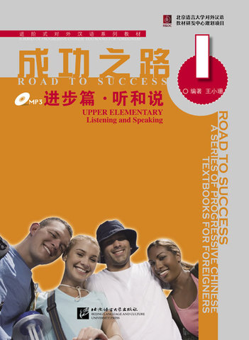 Road to Success: Upper Elementary - Listening and Speaking vol.1 (with recording script)