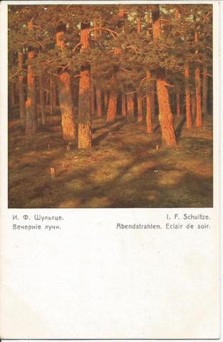 И.Ф. Шультце