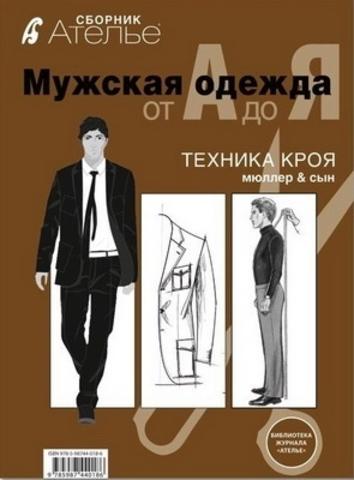Сборник «Ателье-Мужская одежда от А до Я». Техника кроя «М.Мюллер и сын»