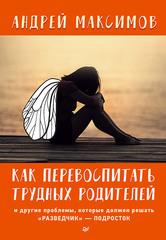 Как наставить на путь истинный трудных родителей равным образом часть проблемы, которые обязан вычислять «разведчик» — подросток