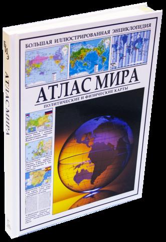 Атлас мира (Большая иллюстрированная энциклопедия)