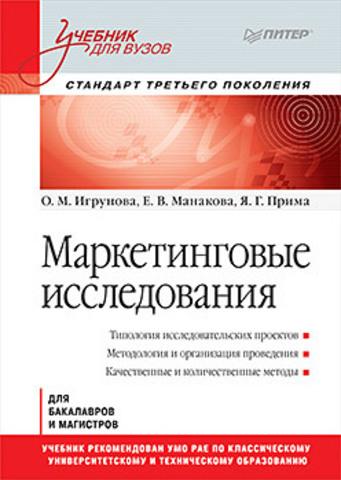 Маркетинговые исследования: Учебник для вузов. Стандарт третьего поколения