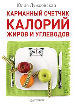 Карманный счетчик калорий, жиров и углеводов ольга ивушкина 300 рецептов низкокалорийных блюд