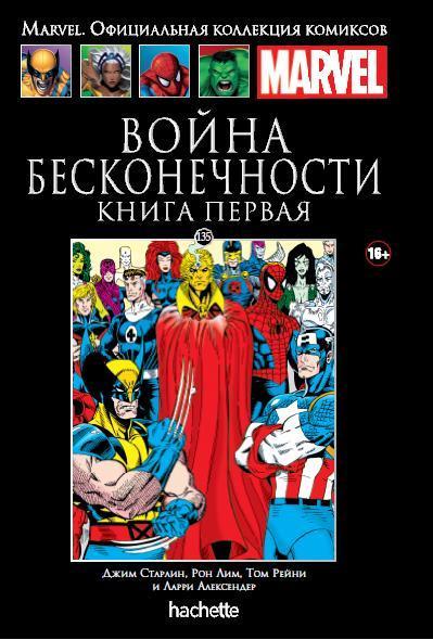 Война Бесконечности. Книга 1 (Ашет #135)