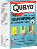 QUELYD Сверхпрочная ремонтная смесь 1кг