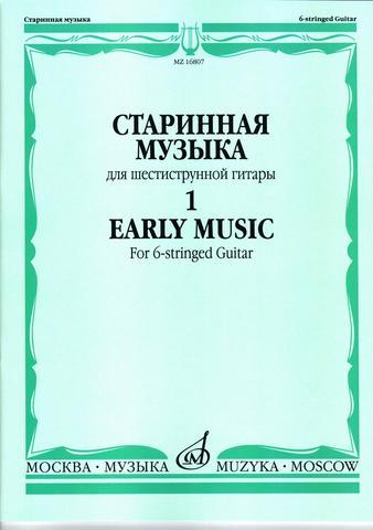 старинная музыка 1
